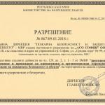 Разрешение № 867/09.01.2018 г. издадено от ГД ПБЗН-МВР за противопожарно обезопасяване и провеждане на превантивни и организационни мероприятия за осигуряване на пожарна безопасност в обекти за територията на цялата страна