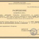 Разрешение № 868/09.01.2018 г. издадено от ГД ПБЗН-МВР за поддържане и обслужване на противопожарни системи и съоръжения за територията на цялата страна