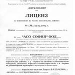 Допълнение от 30.07.2018 г. към Лиценз за извършване на частна охранителна дейност № 9/13.04.2004 г., издаден от ДНСП-МВР