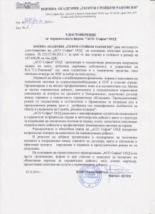 2014-Ydost. Военна академия