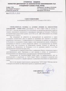 2014-Ydost. - СО-ODOS