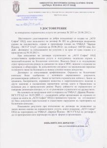 2014-Ydost. ISYL -УМБАЛ-въор.