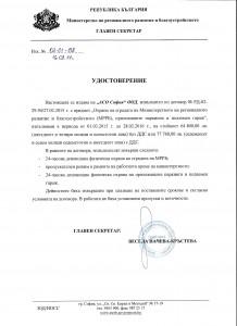 2016-02-28 Удостов. МРРБ