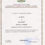 Удостоверение №128713/30.09.2009 г. издадено от КЗЛД за администратор на лични данни