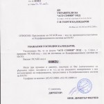Пррисвояване на NCAGE-код от Кодификационната система на НАТО