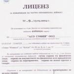 Лиценз за извършване на частна охранителна дейност № 9/13.04.2004 г., издаден от ДНСП-МВР