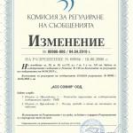 Изменение на параметрите на електронната съобщителна мрежа-PMR