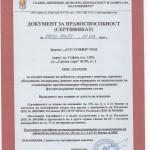 """Сертификат №1983р-10673/31.07.2020 г. oт Главна дирекция """"Пожарна безопасност и защита на населението""""-МВР със срок 5 години за осъществяване на дейности, свързани с монтаж, сервизно обслужване, поддръжка, ремонт или извеждане от експлоатация на стационарно противопожарно оборудване съдържащо флуорсъдържащи парникови газове."""