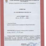 """Списък със сертифициран персонал на """"АСО София"""" ООД №1/31.07.2020 г. приложение към Сертификат №1983р-10673/31.07.2020 г. oт Главна дирекция """"Пожарна безопасност и защита на населението""""-МВР със срок 5 години за осъществяване на дейности, свързани с монтаж, сервизно обслужване, поддръжка, ремонт или извеждане от експлоатация на стационарно противопожарно оборудване съдържащо флуорсъдържащи парникови газове."""