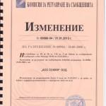 Изменение 4/31.01.2013 г. на Разрешение №00986/18.08.2008 г. на КРС за ползване на индивидуално определен ограничен ресурс-радиочестотен спектър за осъществяване на електронни съобщения за собствени нужди чрез електронна съобщителна мрежа от подвижна радиослужба-PMR