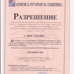 Разрешение №00986/18.08.2008 г. на КРС за ползване на индивидуално определен ограничен ресурс-радиочестотен спектър за осъществяване на електронни съобщения за собствени нужди чрез електронна съобщителна мрежа от подвижна радиослужба-PMR