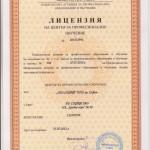 Лицензия на Център за професионално обучение №201212992/27.07.2012 г. издадена от Национална агенция за професионално образование и обучение.