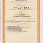 """Приложение към Лицензия на Център за професионално обучение №201212992/27.07.2012 г. издадена от Национална агенция за професионално образование и обучение- професия """"Охранител"""" по 3 специалности."""
