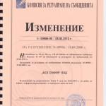 Изменение 5/28.02.2013 г. на Разрешение №00986/18.08.2008 г. на КРС за ползване на индивидуално определен ограничен ресурс-радиочестотен спектър за осъществяване на електронни съобщения за собствени нужди чрез електронна съобщителна мрежа от подвижна радиослужба-PMR- увеличаване на срока до 13.02.2023 г.